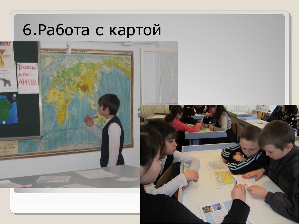 6.Работа с картой