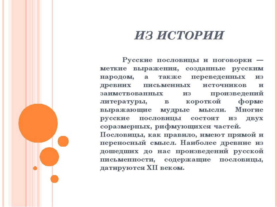 ИЗ ИСТОРИИ Русские пословицы и поговорки — меткие выражения, созданные русски...