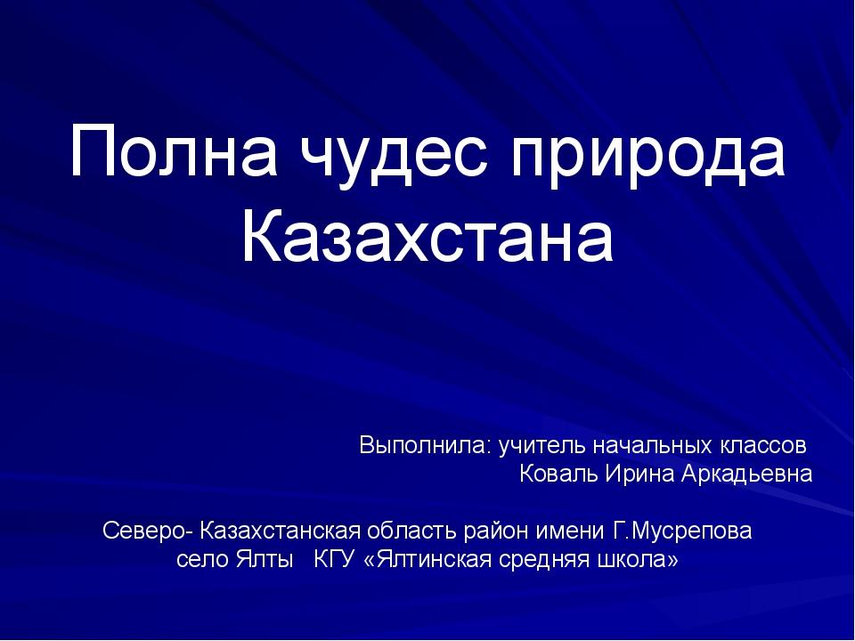 Полна чудес природа Казахстана Выполнила: учитель начальных классов Коваль Ир...