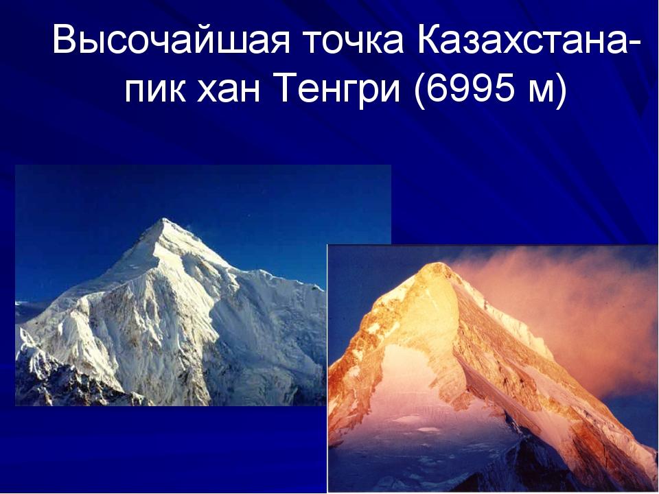 Высочайшая точка Казахстана- пик хан Тенгри (6995 м)