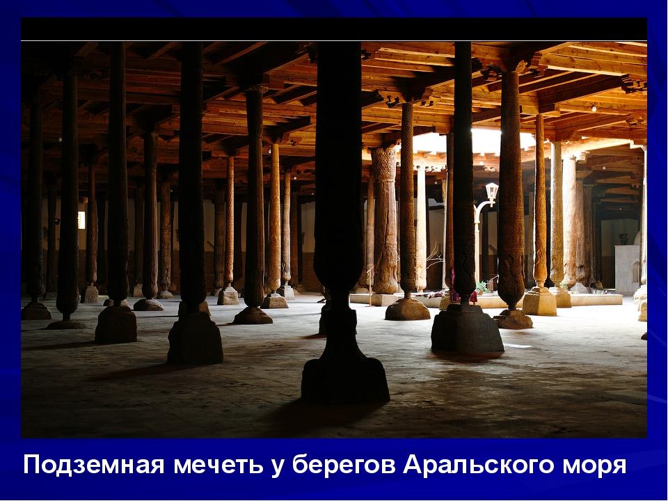 Подземная мечеть у берегов Аральского моря