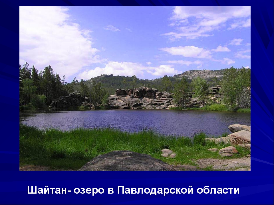 Шайтан- озеро в Павлодарской области