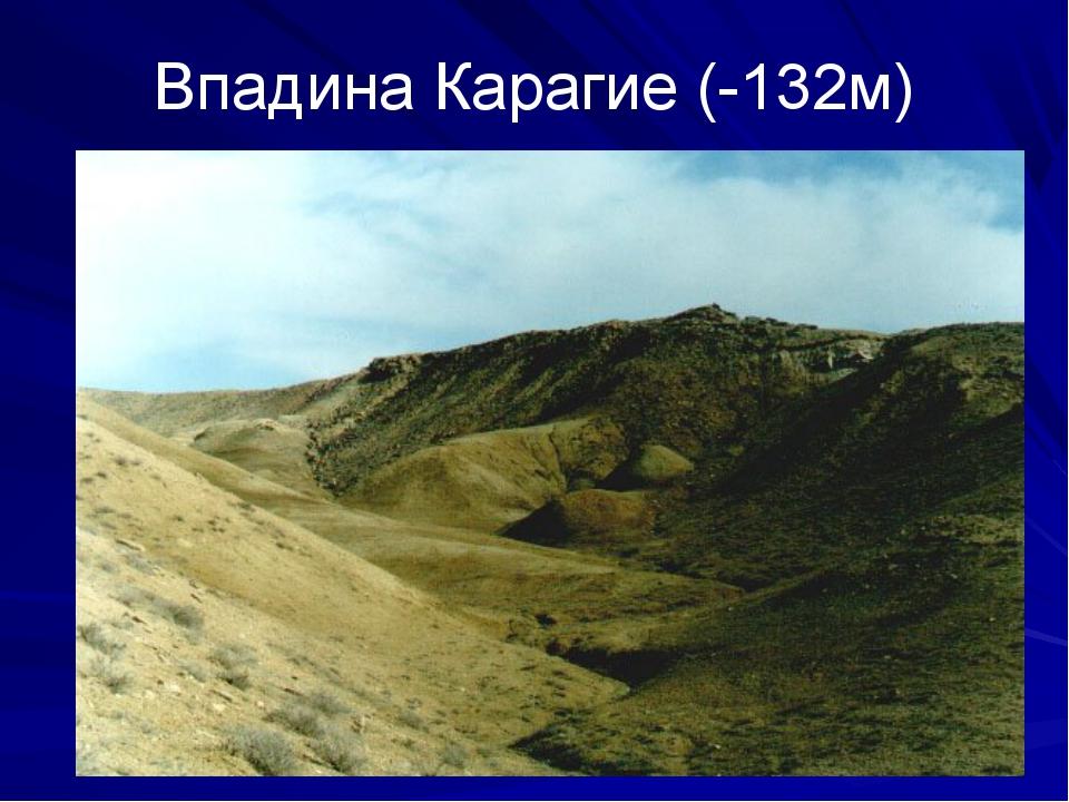 Впадина Карагие (-132м)