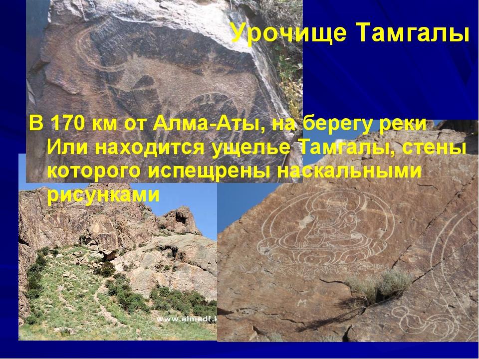 Урочище Тамгалы В 170 км от Алма-Аты, на берегу реки Или находится ущелье Та...