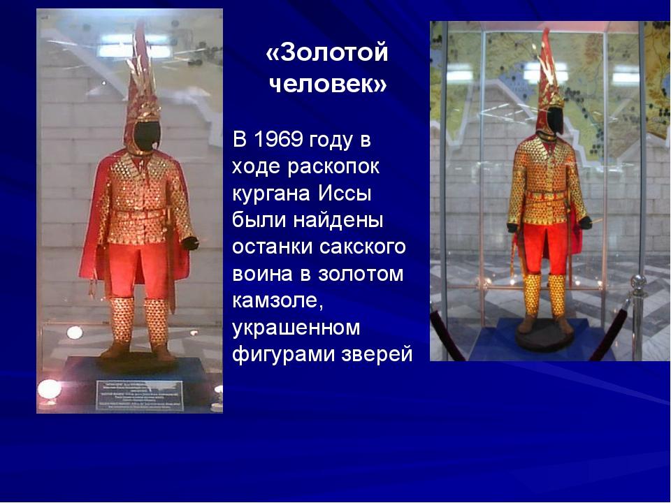 «Золотой человек» В 1969 году в ходе раскопок кургана Иссы были найдены оста...