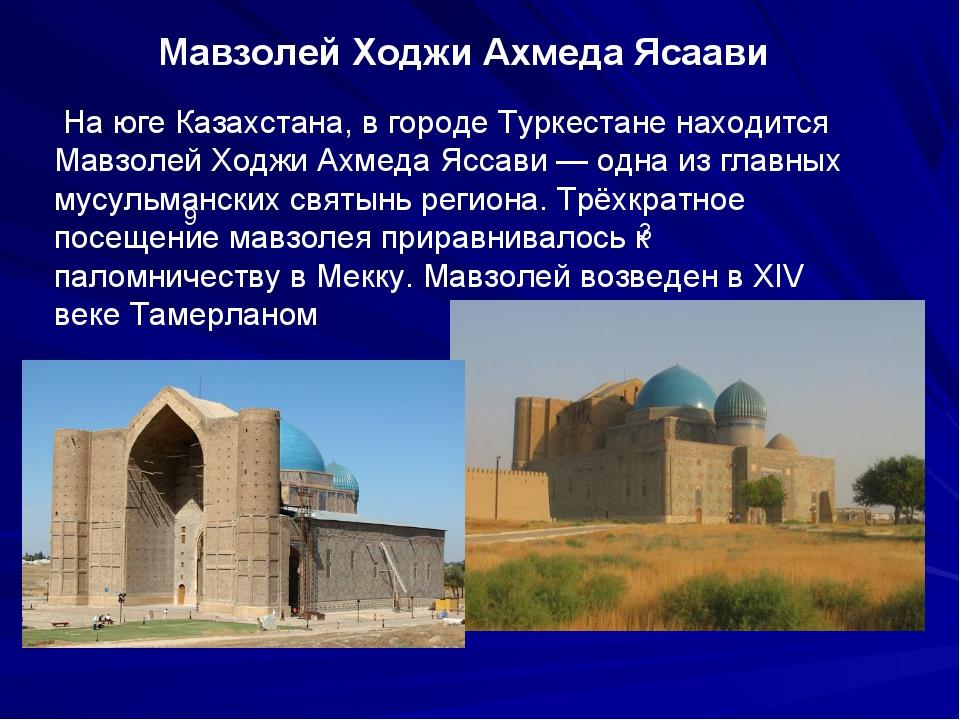 3 9 8 6 7 5 4 Мавзолей Ходжи Ахмеда Ясаави На юге Казахстана, в городе Турке...
