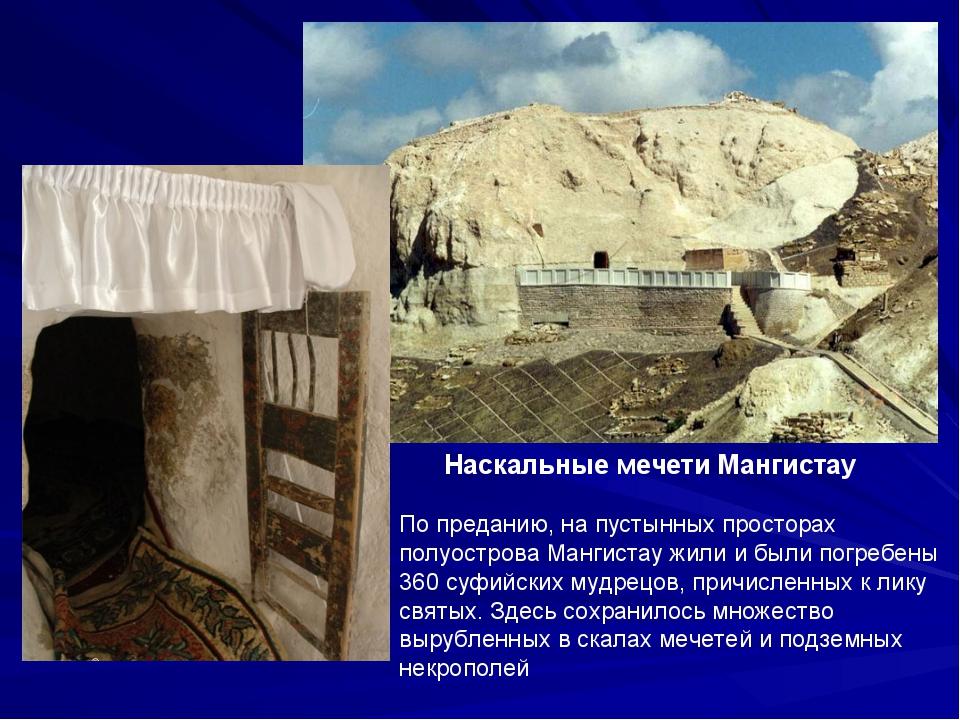 Наскальные мечети Мангистау По преданию, на пустынных просторах полуострова...
