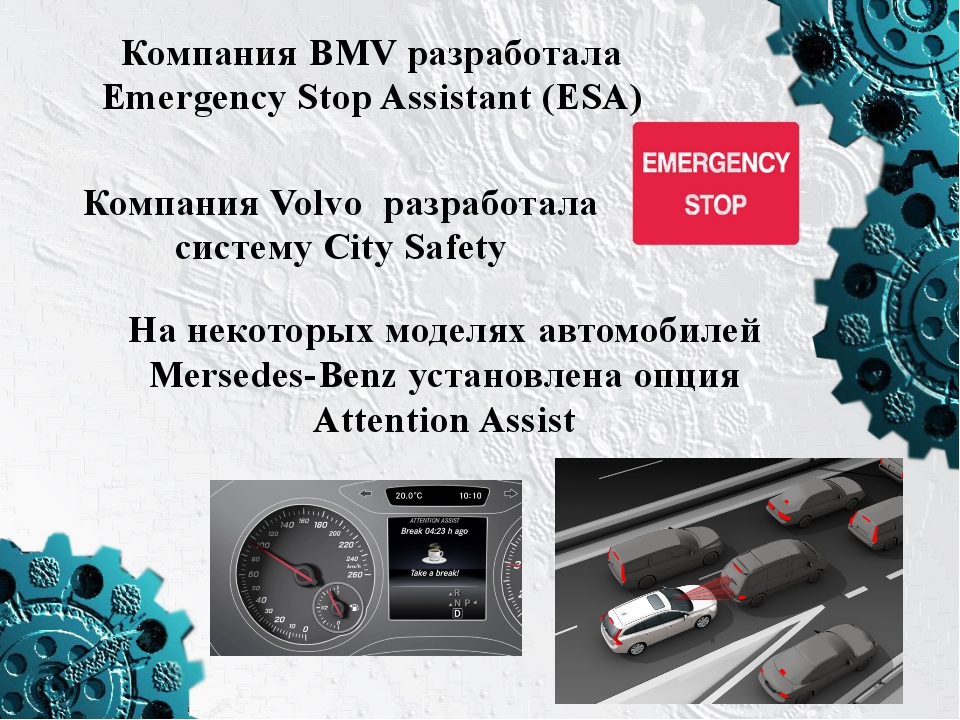 Компания BMV разработала Emergency Stop Assistant (ESA) Компания Volvo разраб...