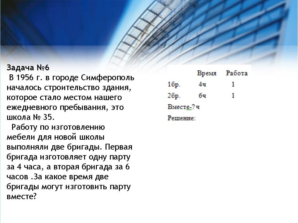 Задача №6 В 1956 г. в городе Симферополь началось строительство здания, котор...