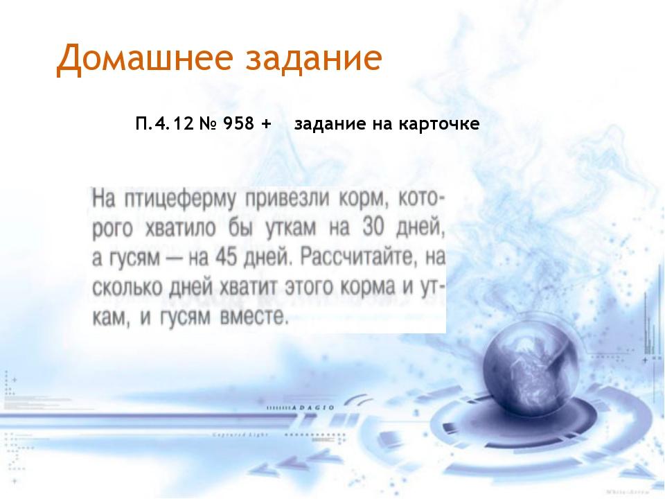 Домашнее задание П.4.12 № 958 + задание на карточке