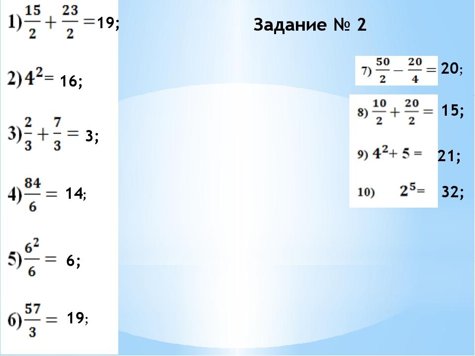 19; 16; Задание № 2 3; 14; 6; 19; 20; 15; 21; 32;
