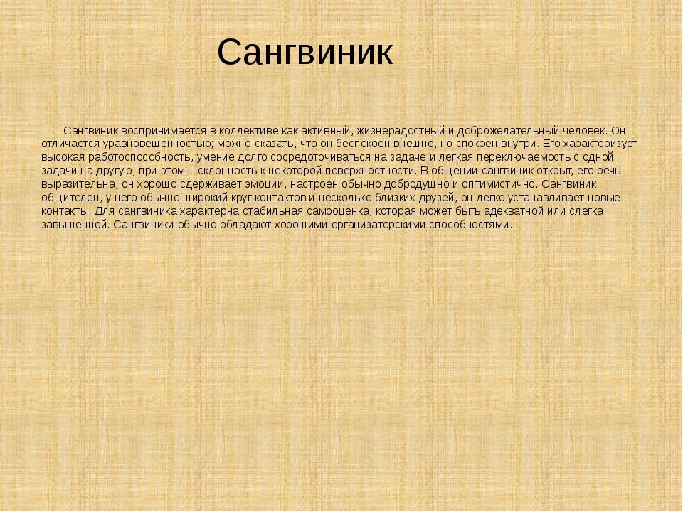 Сангвиник        Сангвиник воспринимается в коллективе как активный, жизнера...