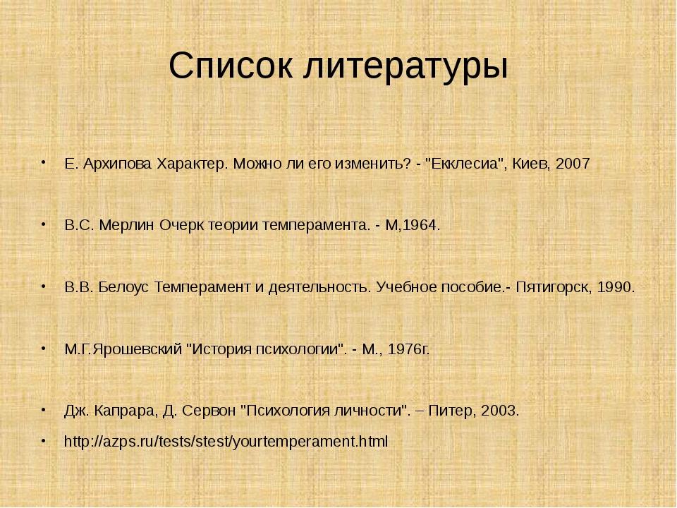 """Список литературы Е. Архипова Характер. Можно ли его изменить? - """"Еккле..."""