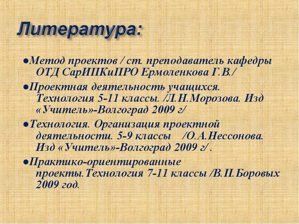 ●Метод проектов / ст. преподаватель кафедры ОТД СарИПКиПРО Ермоленкова Г.В./...