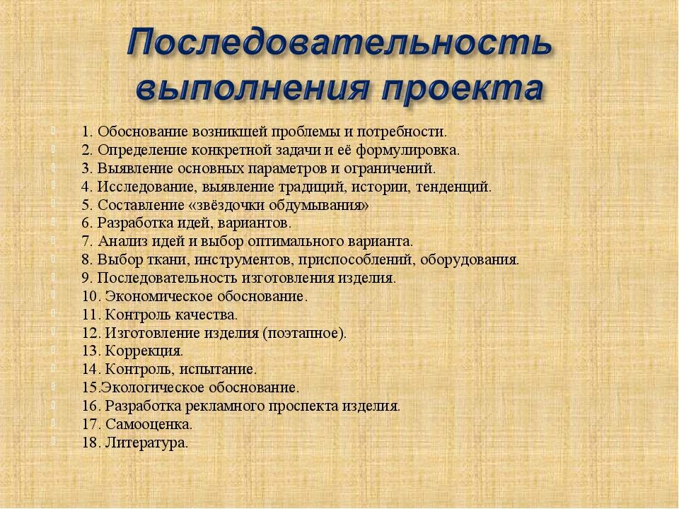 1. Обоснование возникшей проблемы и потребности. 2. Определение конкретной за...