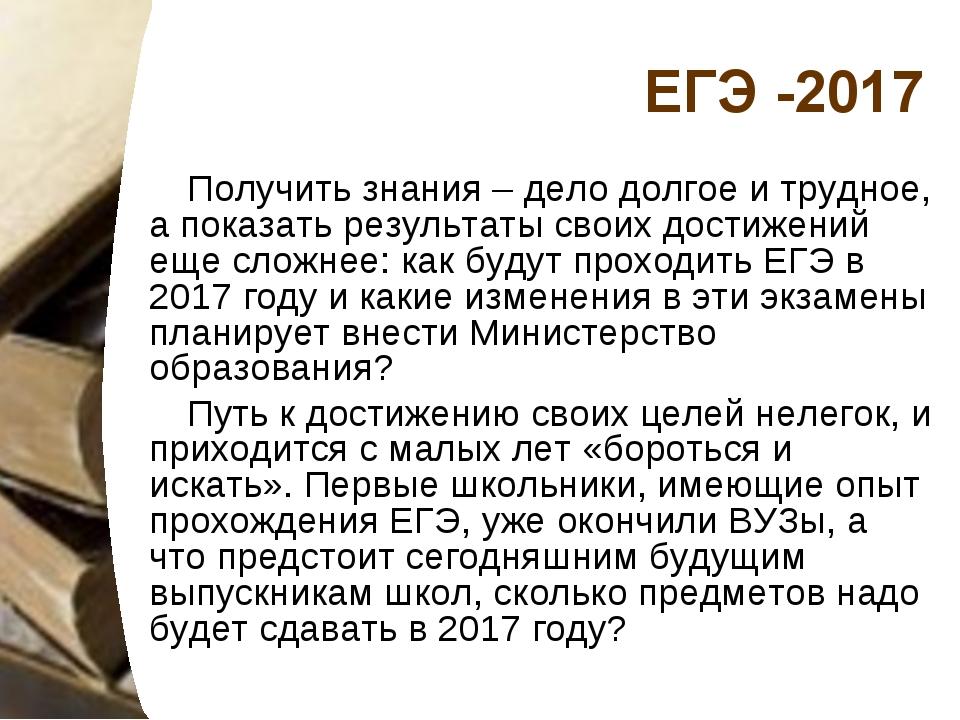 ЕГЭ -2017 Получить знания – дело долгое и трудное, а показать результаты свои...
