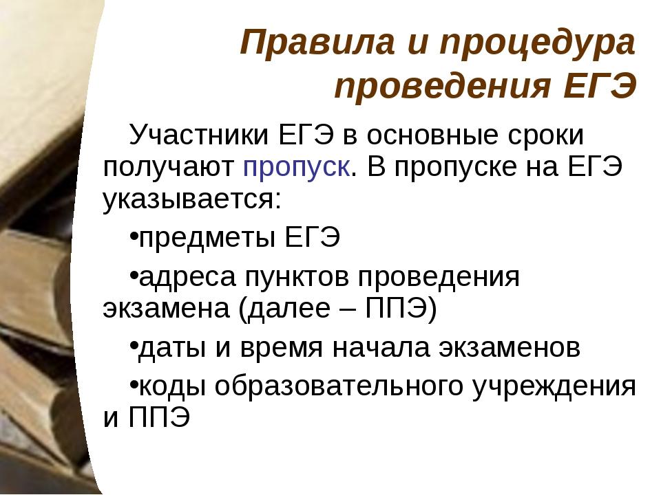 Правила и процедура проведения ЕГЭ Участники ЕГЭ в основные сроки получают пр...