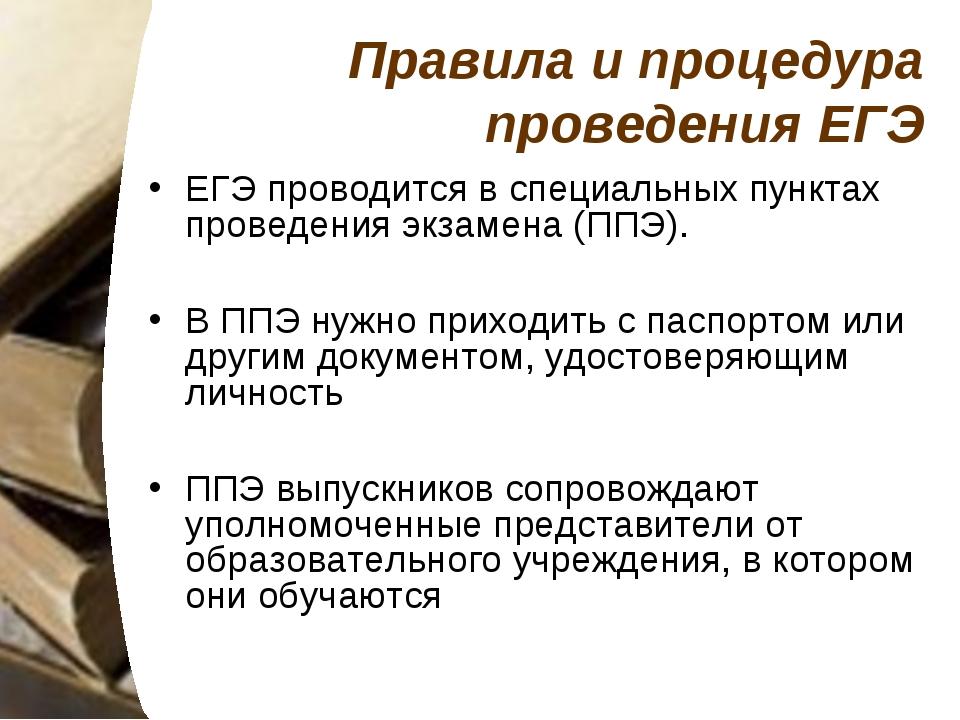 Правила и процедура проведения ЕГЭ ЕГЭ проводится в специальных пунктах прове...