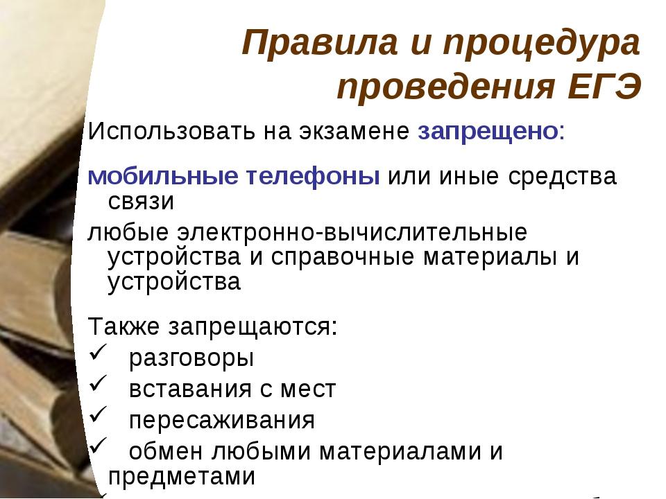 Правила и процедура проведения ЕГЭ Использовать на экзамене запрещено: мобиль...