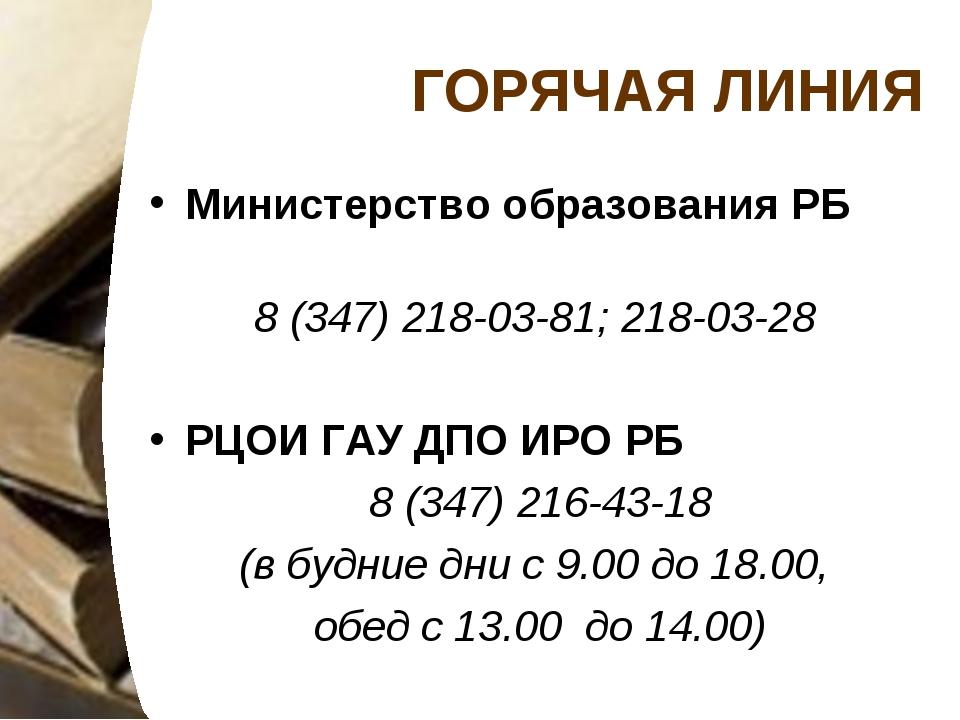 ГОРЯЧАЯ ЛИНИЯ Министерство образования РБ      8 (347) 218-03-81;218-0...