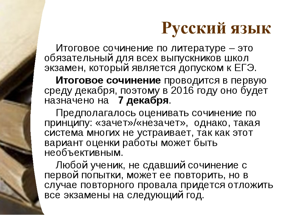 Русский язык Итоговое сочинение по литературе – это обязательный для всех вып...