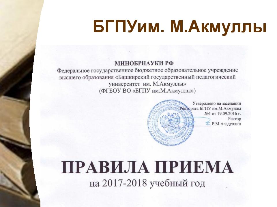 БГПУим. М.Акмуллы