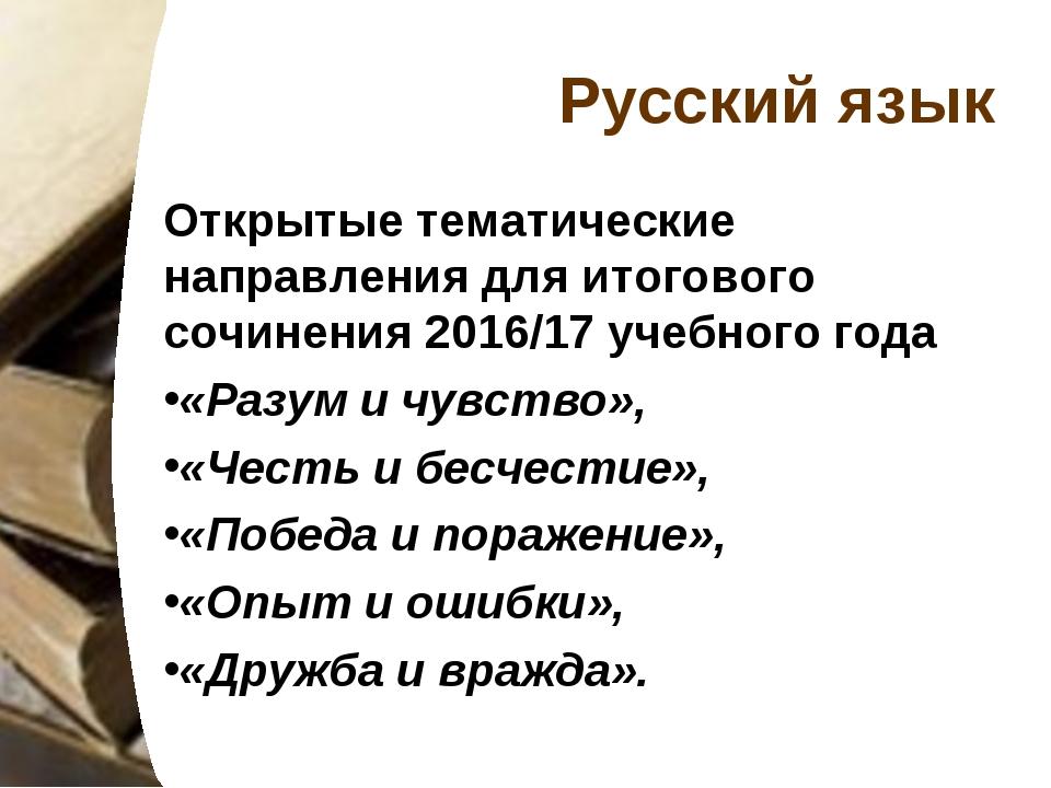 Русский язык Открытые тематические направления для итогового сочинения 2016/1...