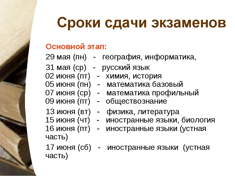 Сроки сдачи экзаменов Основной этап: 29 мая (пн) - география, информатика...