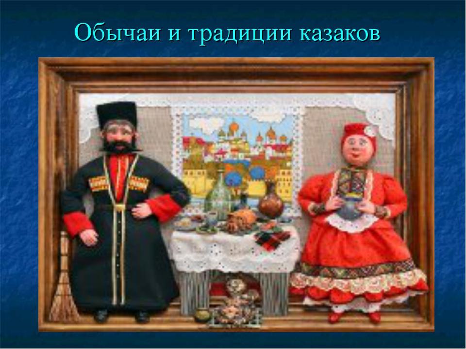 Обычаи и традиции казаков