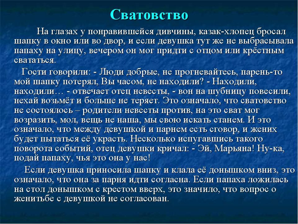 Сватовство На глазах у понравившейся дивчины, казак-хлопец бросал шапку в окн...