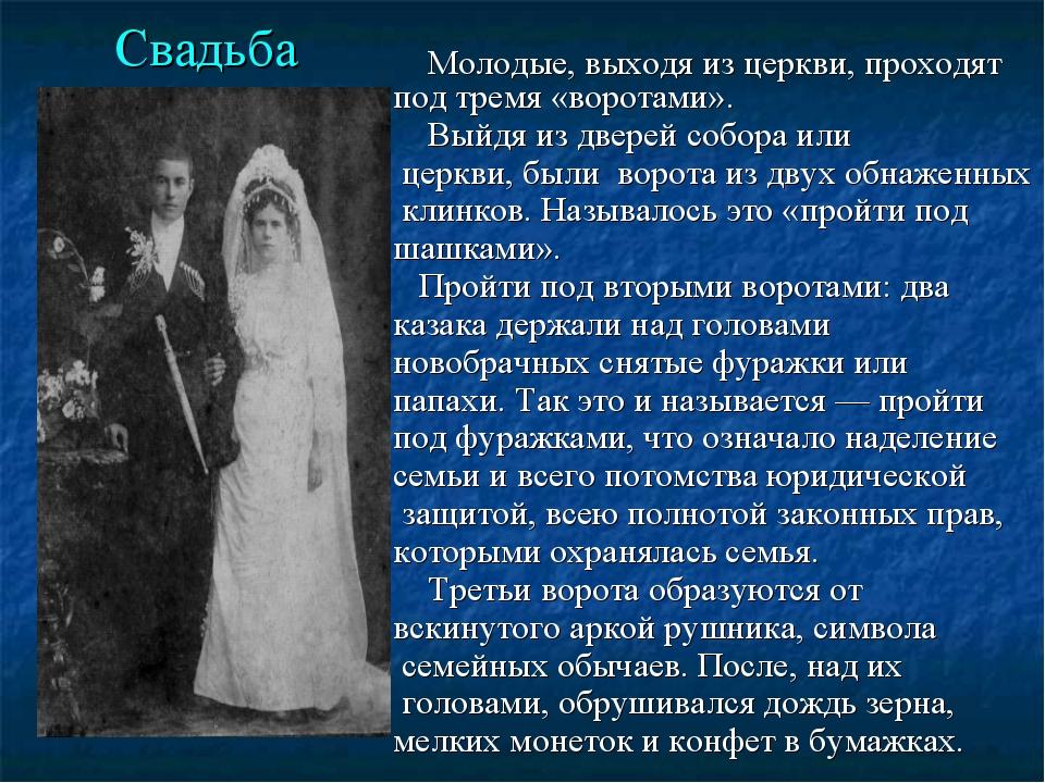 Свадьба Молодые, выходя из церкви, проходят под тремя «воротами». Выйдя из д...