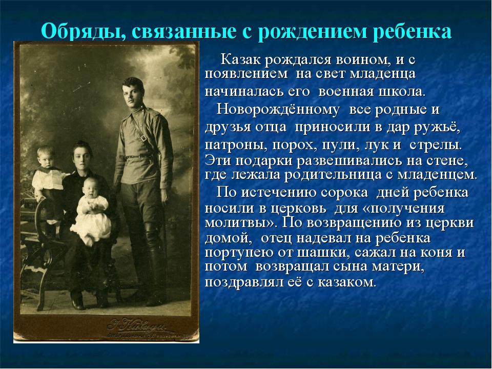 Обряды, связанные с рождением ребенка Казак рождался воином, и с появлением н...