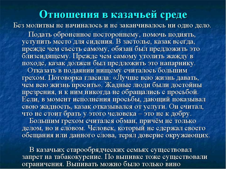 Отношения в казачьей среде Без молитвы не начиналось и не заканчивалось ни о...
