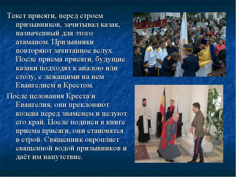 Текст присяги, перед строем призывников, зачитывал казак, назначенный для это...