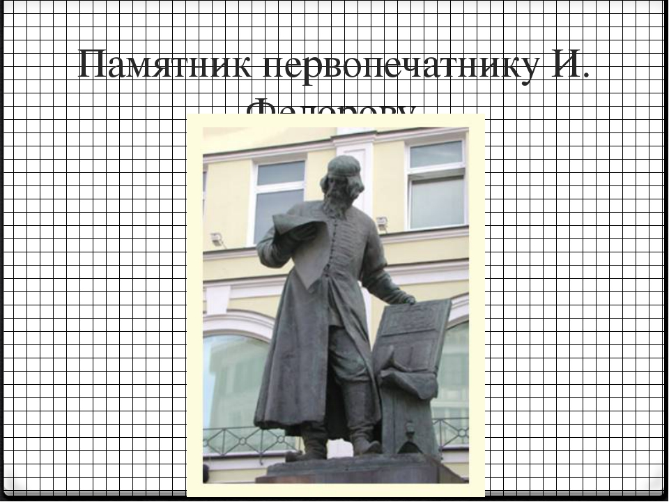 Памятник первопечатнику И. Федорову.
