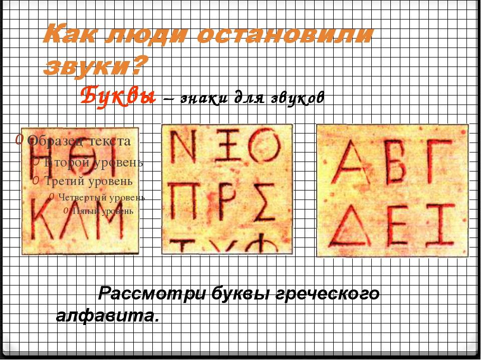 Рассмотри буквы греческого алфавита. Буквы – знаки для звуков Как люди остан...