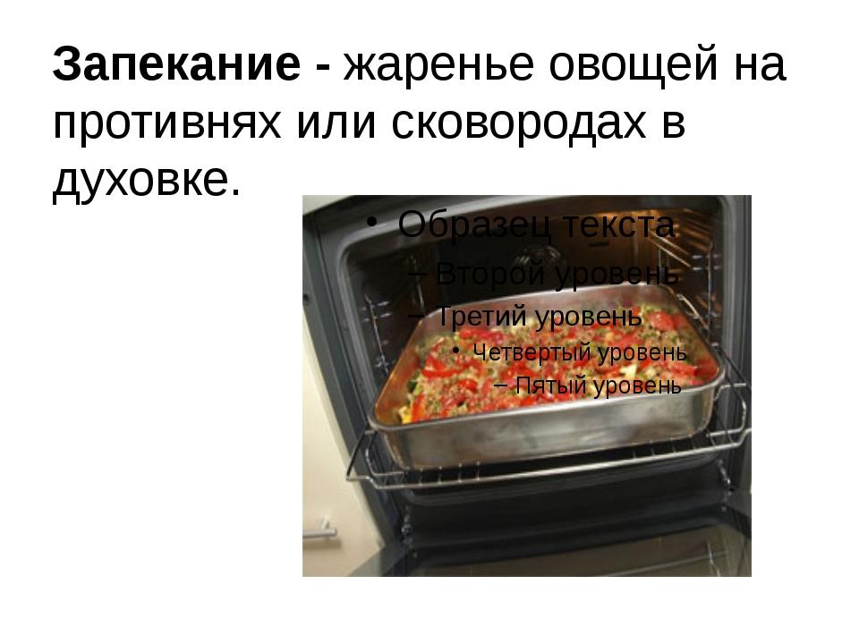 Запекание - жаренье овощей на противнях или сковородах в духовке.