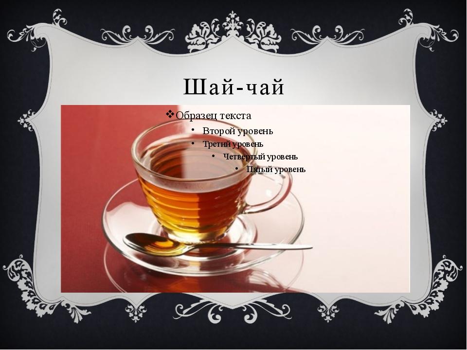 Шай-чай