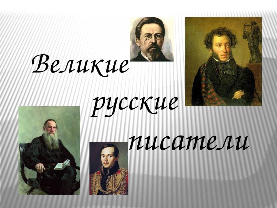 Диалог из произведения Л.Н. Толстого «Детство»