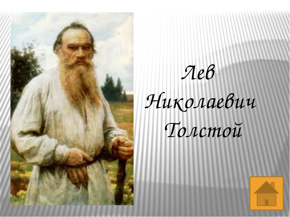 Л.Н. Толстой - Казанский университет А.П. Чехов - гимназия, Медицинский факул...