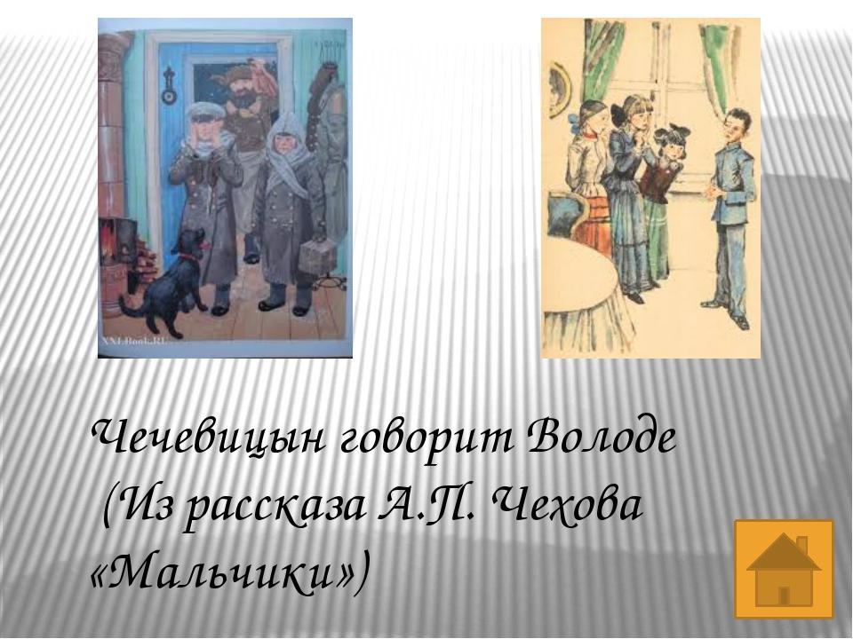 Царь Дадон, Шамаханская царица, мудрец Назовите произведение и автора