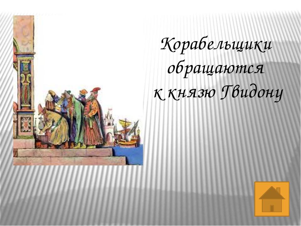 Иван Иванович Фёдор Тимофеевич Хавронья Ивановна Продолжите список