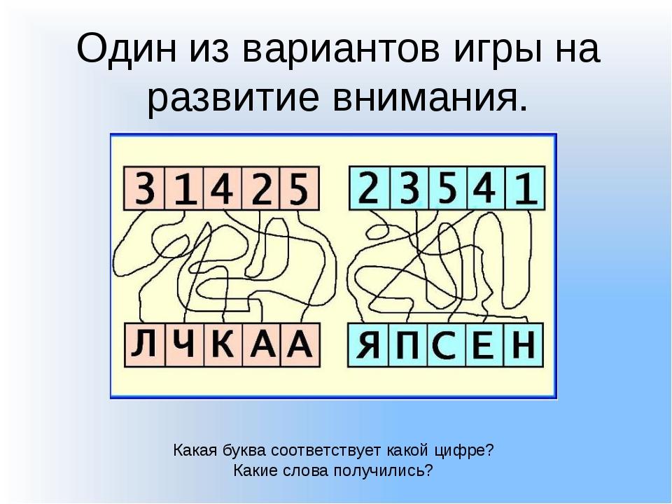 Один из вариантов игры на развитие внимания. Какая буква соответствует какой...