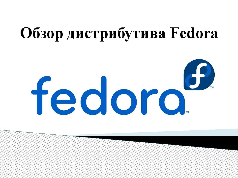 Обзор дистрибутива Fedora