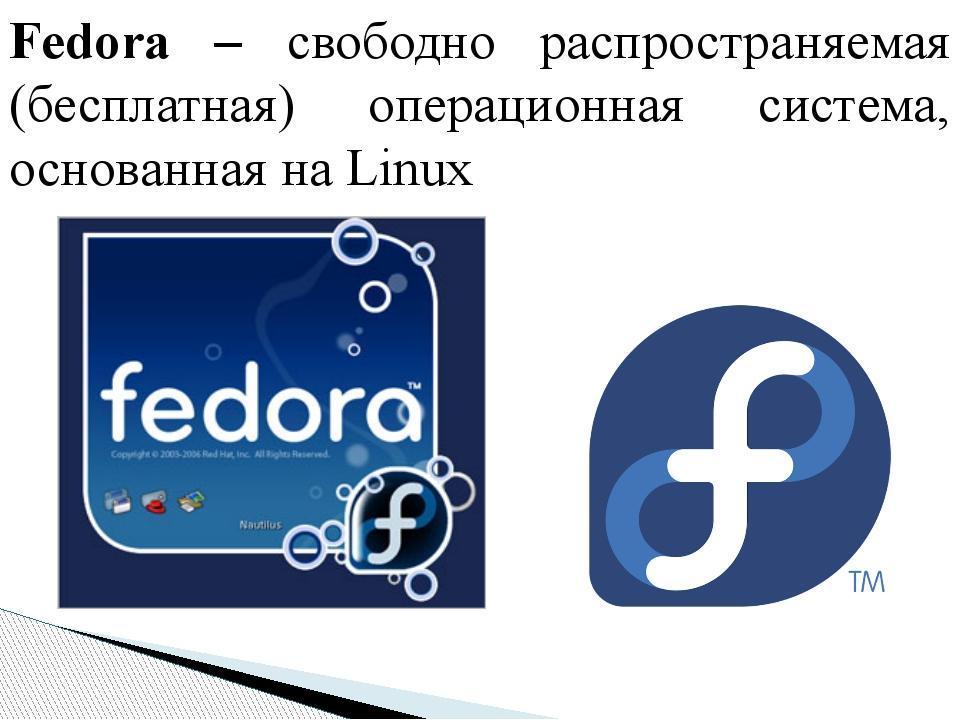 Fedora – свободно распространяемая (бесплатная) операционная система, основа...