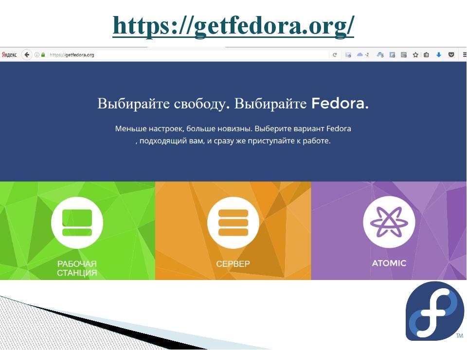 https://getfedora.org/