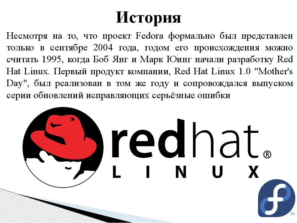 Несмотря на то, что проект Fedora формально был представлен только в сентябре...