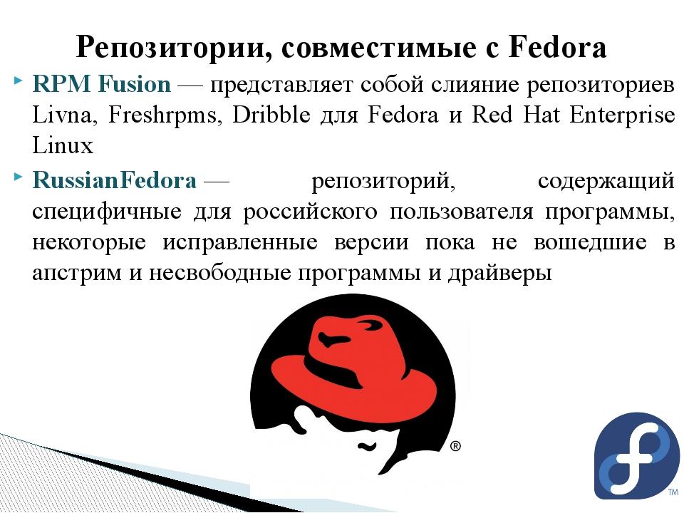 RPM Fusion— представляет собой слияние репозиториев Livna, Freshrpms, Dribbl...