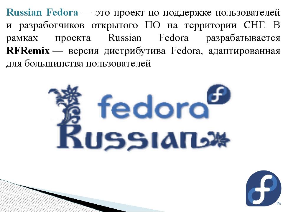 Russian Fedora— это проект по поддержке пользователей и разработчиков открыт...