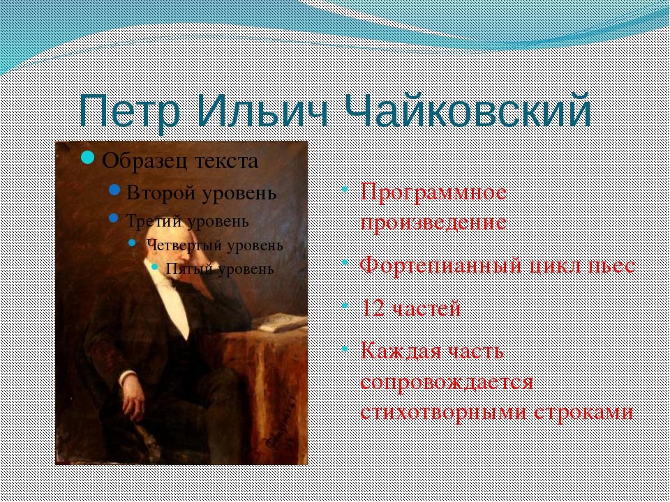 Петр Ильич Чайковский Программное произведение Фортепианный цикл пьес 12 част...